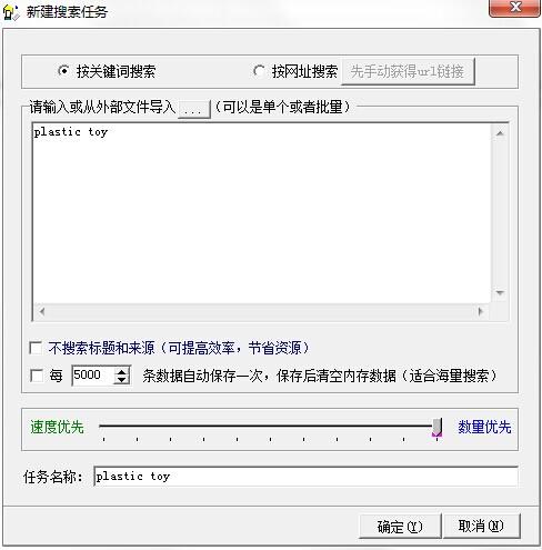 外贸宝海关数据赠送外贸邮件搜索软件截图1